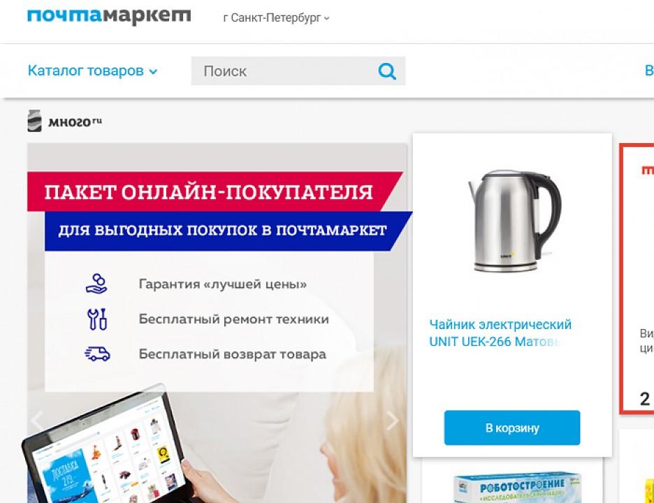 «Почта России» запустила дистанционную продажу гаджетов от Samsung