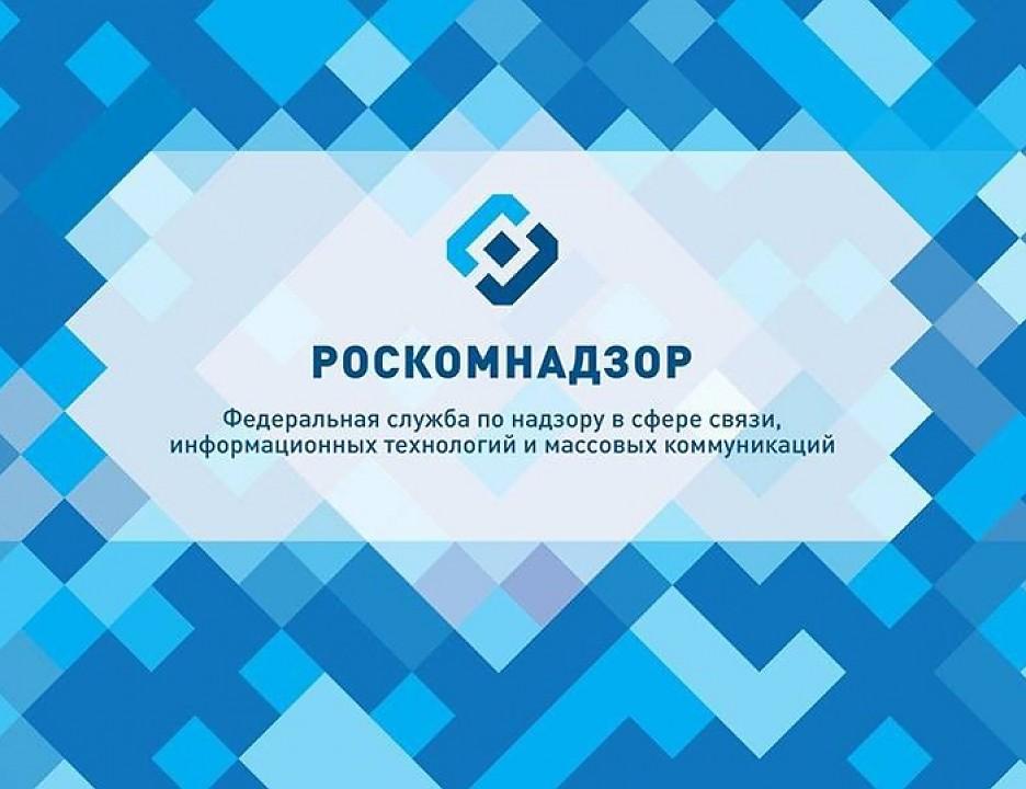 Роскомнадзор заблокировал 13,5 тысячи экстремистских интернет-ресурсов в предыдущем году