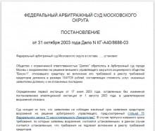 """В течение 2003 г. в арбитраж в адрес ЗАО """"Бонум-1"""", в котором с 2001 г. было введено внешнее управление, поступила целая серия исков от компаний, пытавшихся воспользоваться """"делом о банкротстве"""" и получить выгоду, причем не всегда обоснованную.  На фото - постановление Арбитражного суда города Москвы, который отказал консалтинговой компании """"Дэллис"""" о включении ее требований в реестр требований кредиторов"""
