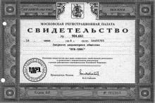 Свидетельство Московской регистрационной палаты от 16 июля 1996 года ЗАО НТВ-Плюс