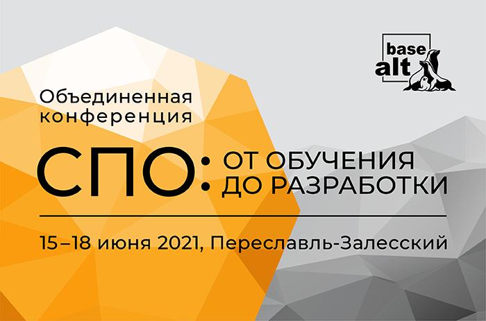 «Базальт СПО» проведет объединенную конференцию «СПО: от обучения до разработки» в Переславле